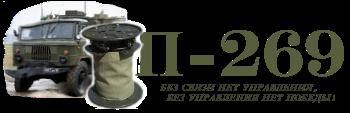 П-269М Logo